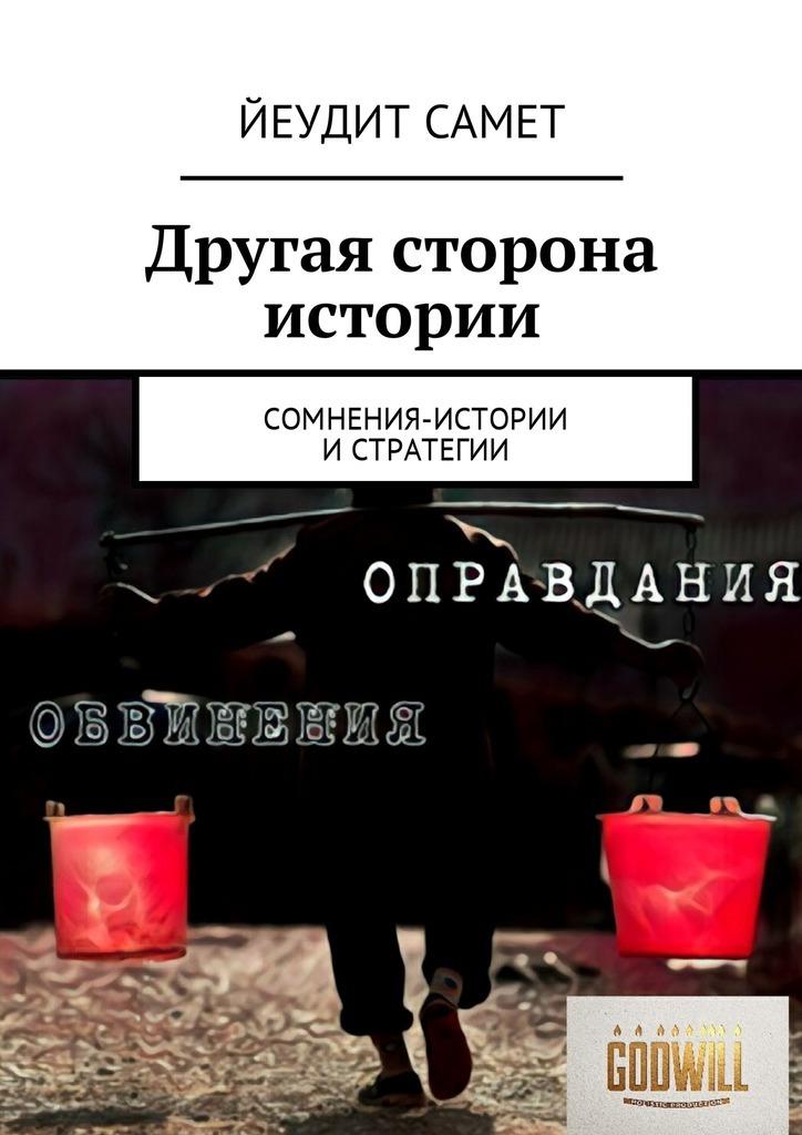 Йеудит Самет - Другая сторона истории. Сомнения-истории и стратегии