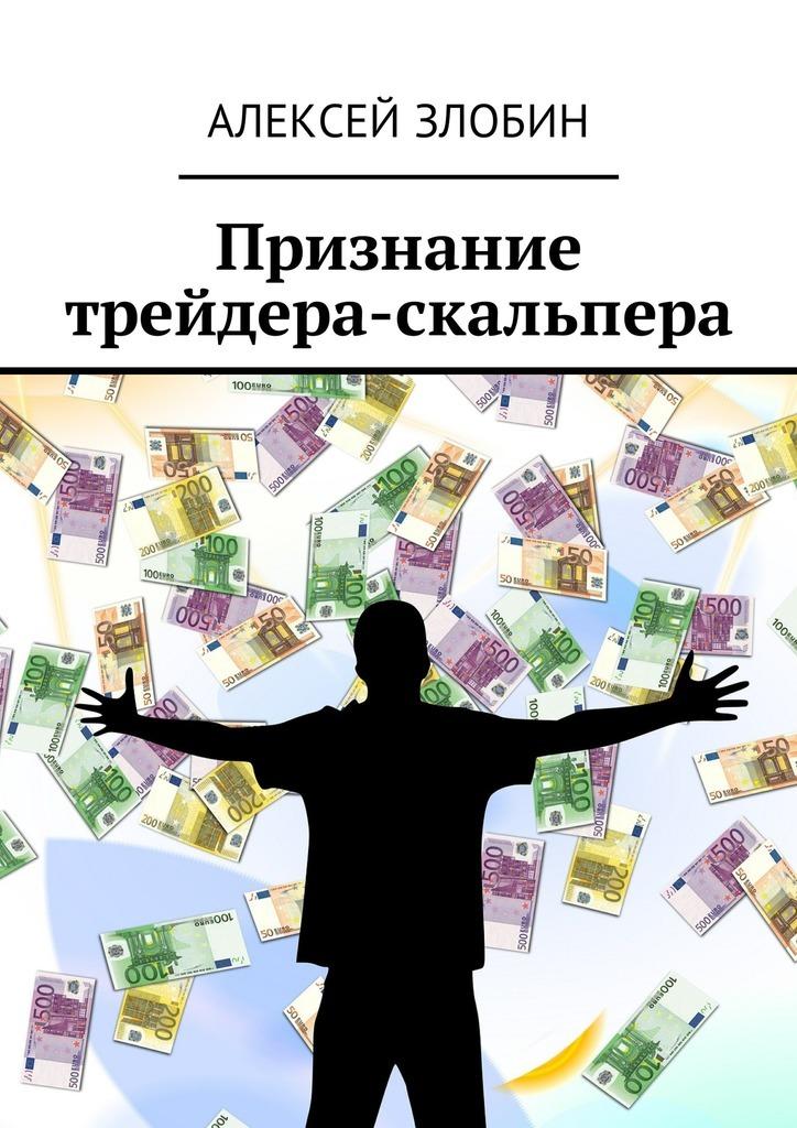 Алексей Злобин. Признание трейдера-скальпера