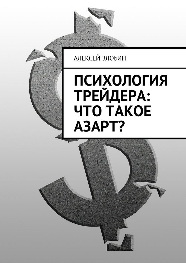 Алексей Злобин. Психология трейдера: что такое азарт?