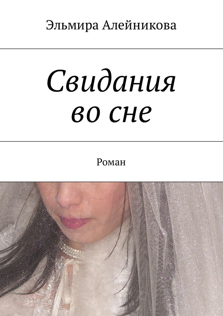 Эльмира Алейникова Свидания восне. Роман