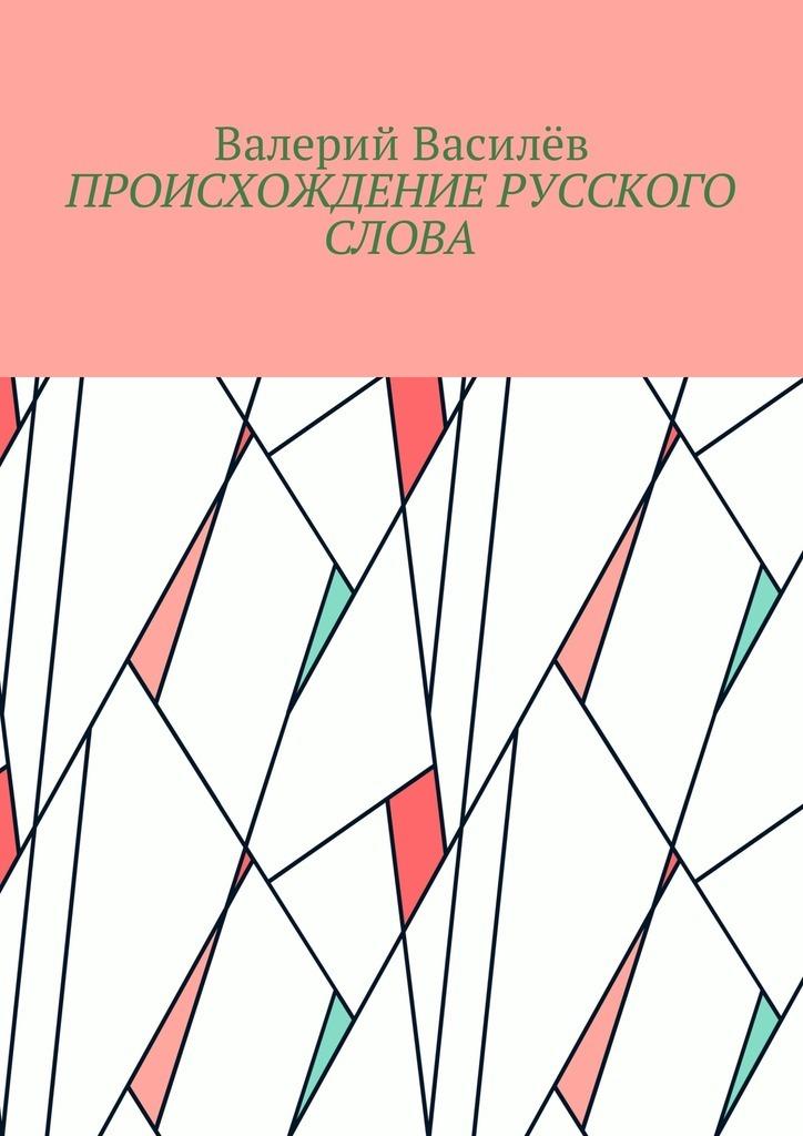 Валерий Василёв - Происхождение русского слова