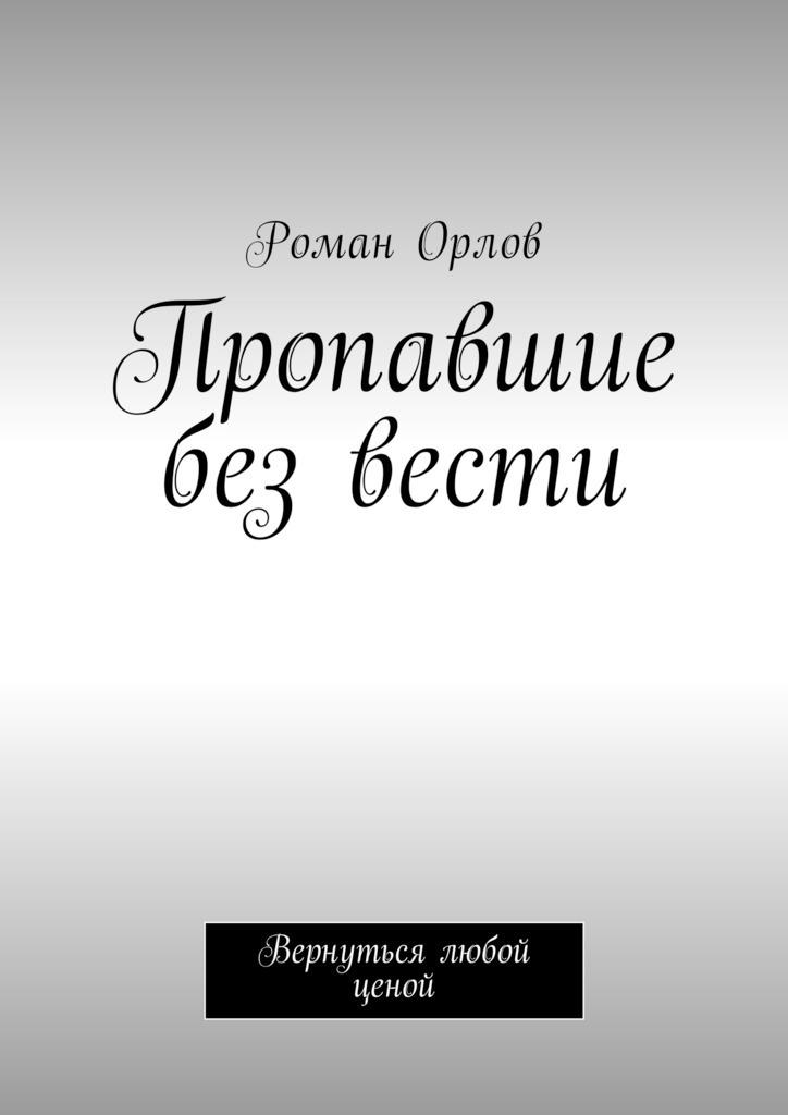 Роман Евгеньевич Орлов бесплатно