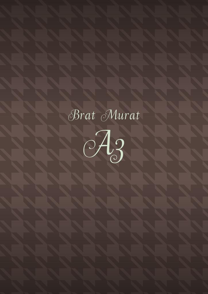 Brat Murat Аз книги эксмо я живу дневник слепоглухого