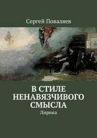 Сергей Поваляев - В стиле ненавязчивого смысла. Лирика