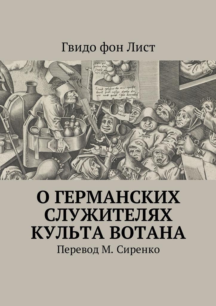 Гвидо фон Лист - Огерманских служителях культа Вотана