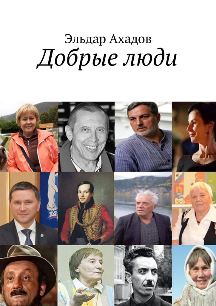 Эльдар Ахадов - Добрыелюди