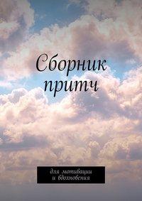 Татьяна Урбанович - Сборник притч. Для мотивации ивдохновения