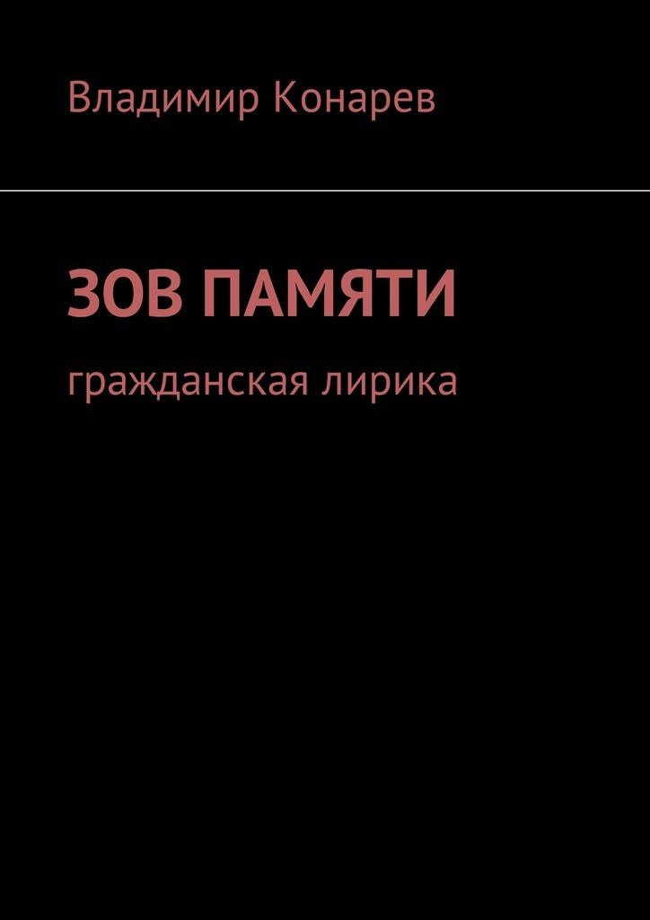Владимир Конарев Зов памяти. Гражданская лирика