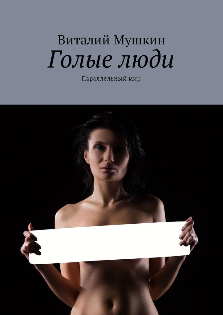 Виталий Мушкин бесплатно