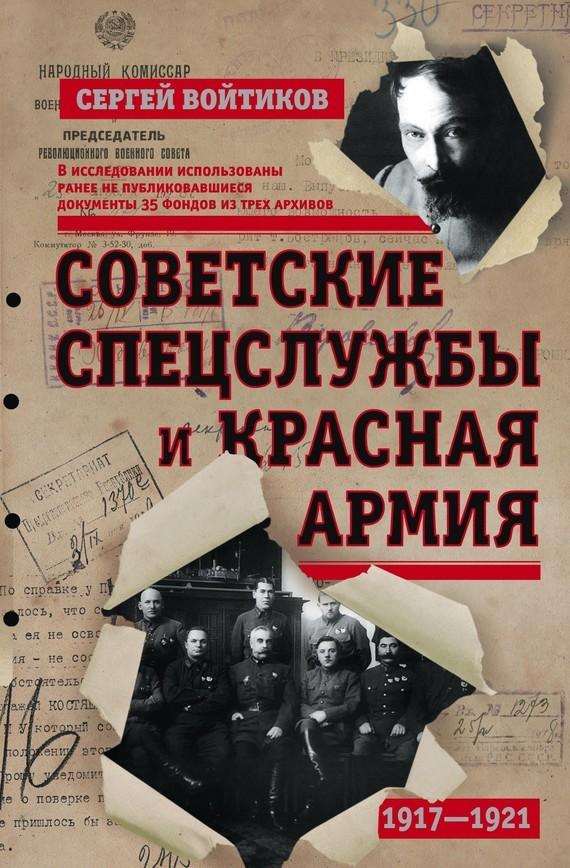 Сергей Войтиков - Советские спецслужбы и Красная армия