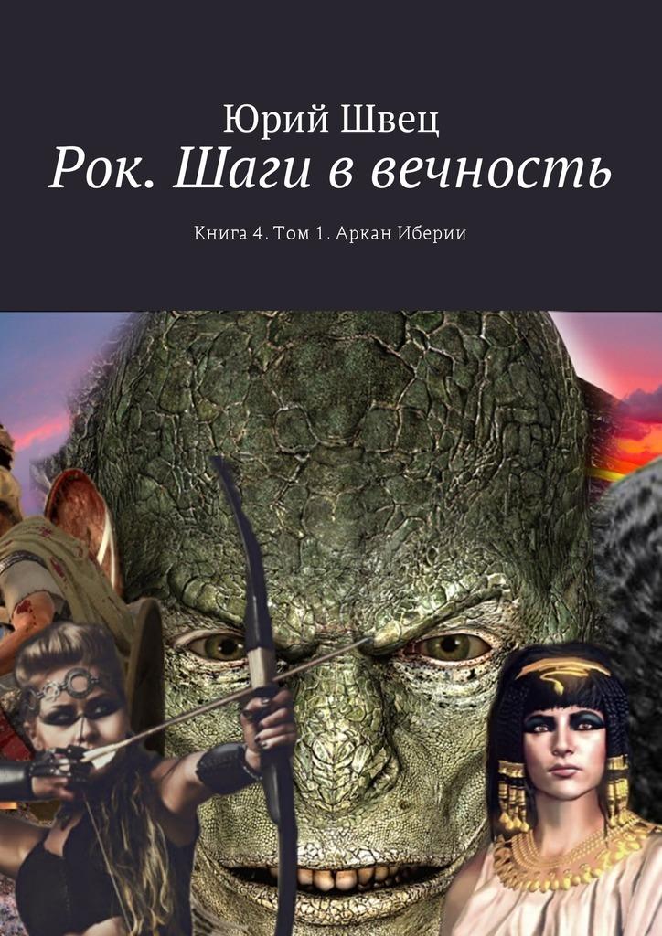 Юрий Викторович Швец бесплатно