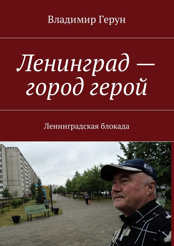 Ленинград– город герой. Ленинградская блокада
