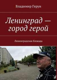- Ленинград– город герой. Ленинградская блокада