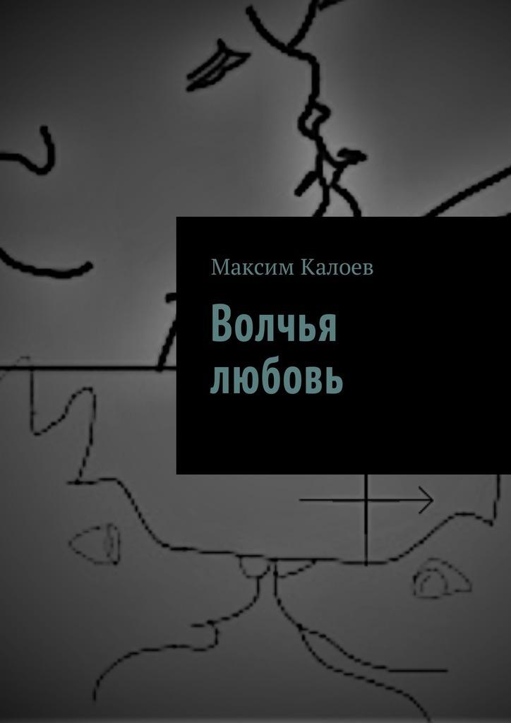 Максим Аланович Калоев бесплатно