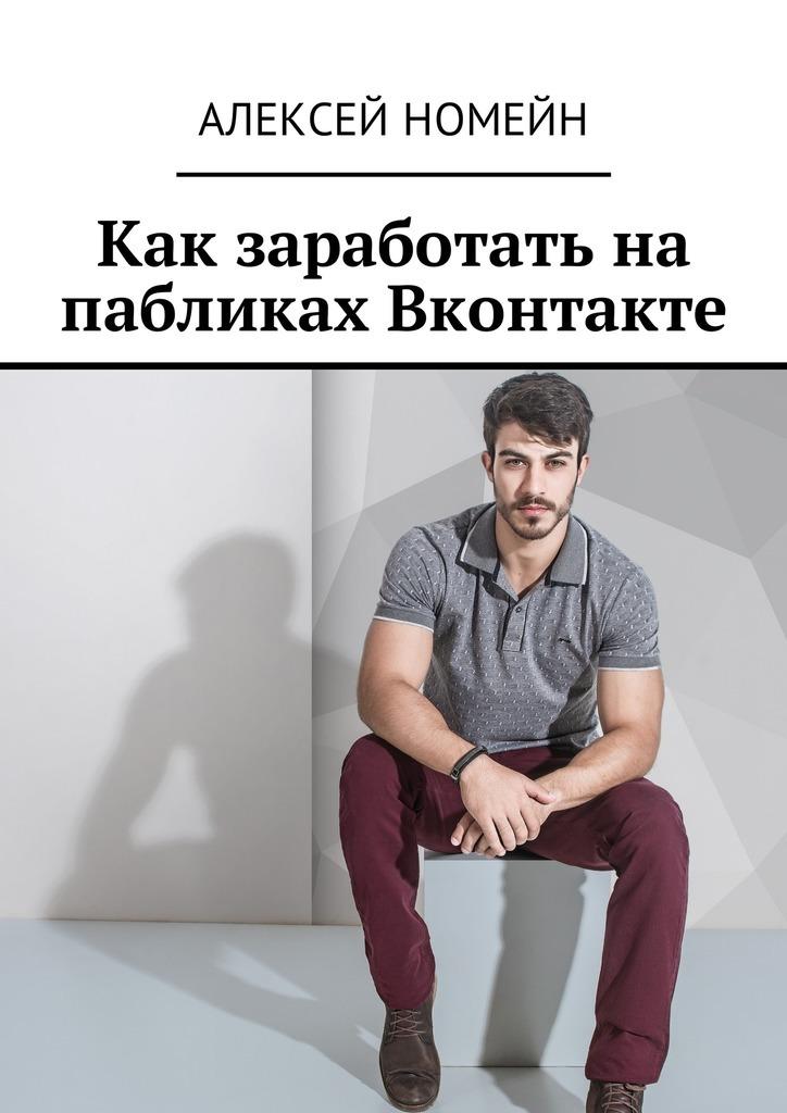 Алексей Номейн. Как заработать на пабликах Вконтакте