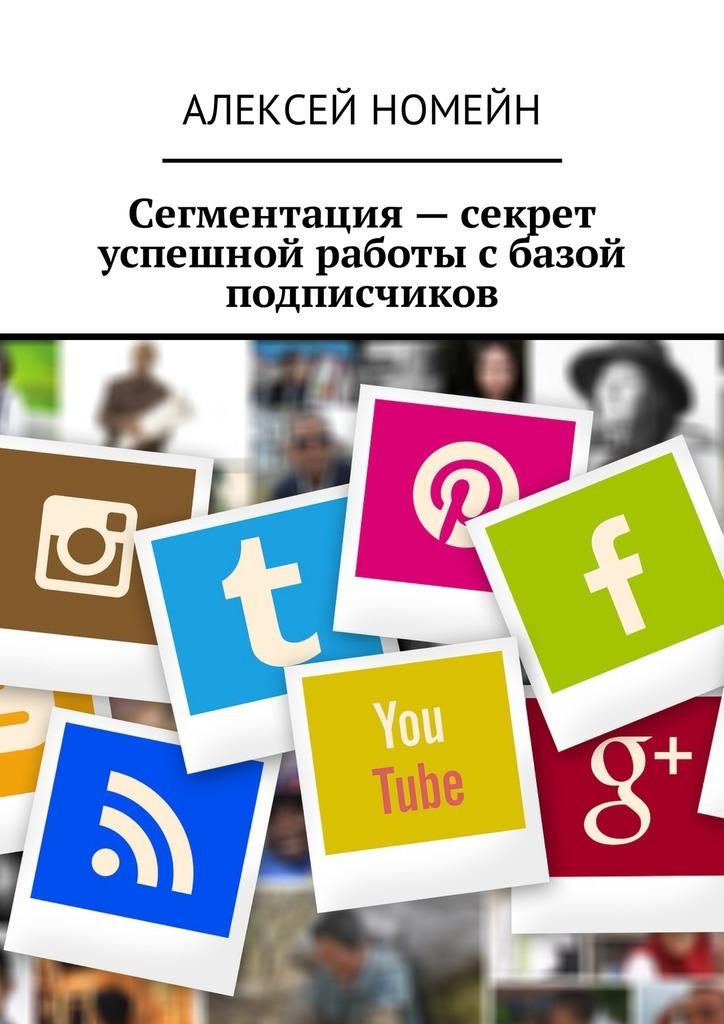 Алексей Номейн - Сегментация – секрет успешной работы сбазой подписчиков