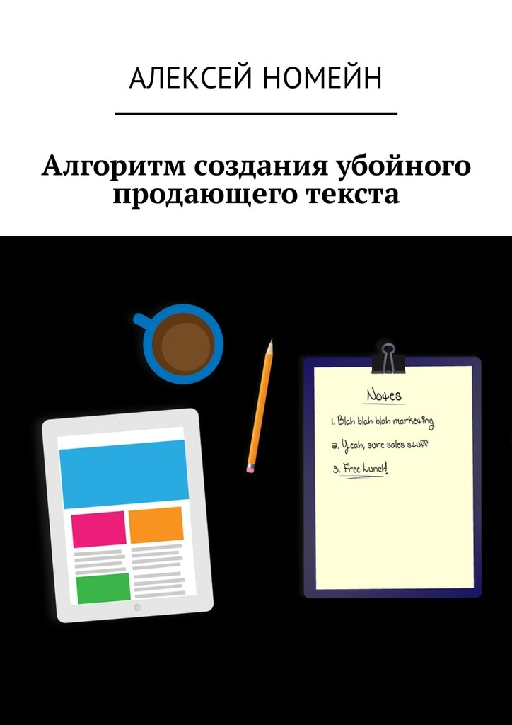 Алексей Номейн. Алгоритм создания убойного продающего текста
