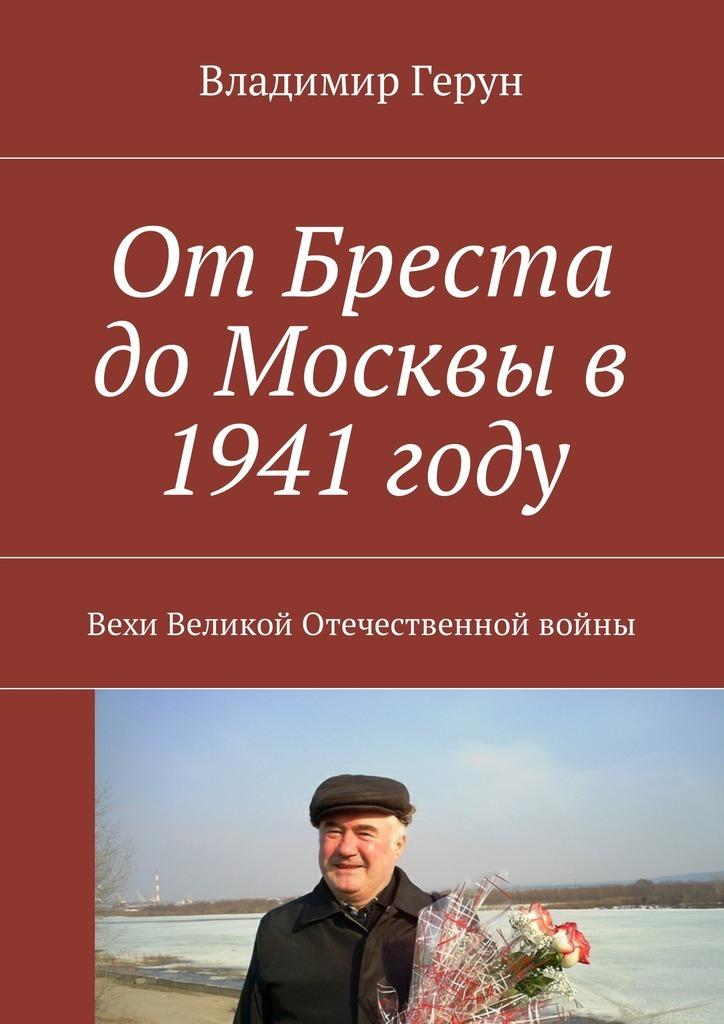 От Бреста до Москвы в 1941 году. Вехи Великой Отечественной войны