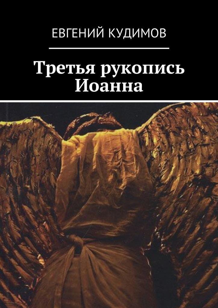 Евгений Кудимов Третья рукопись Иоанна словарь библейских образов