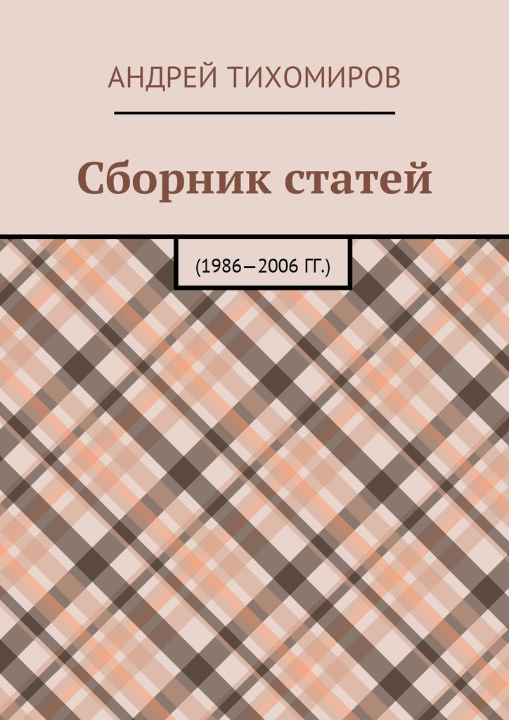 Андрей Тихомиров - Сборник статей. 1986—2006гг.