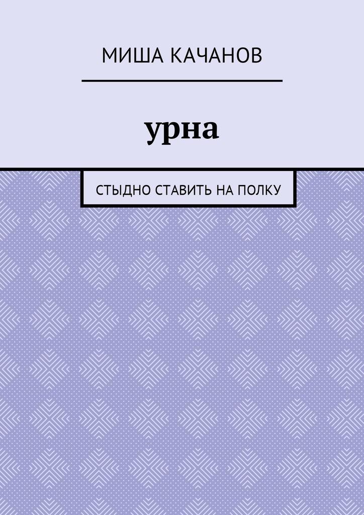 Миша Качанов Урна. Стыдно ставить наполку