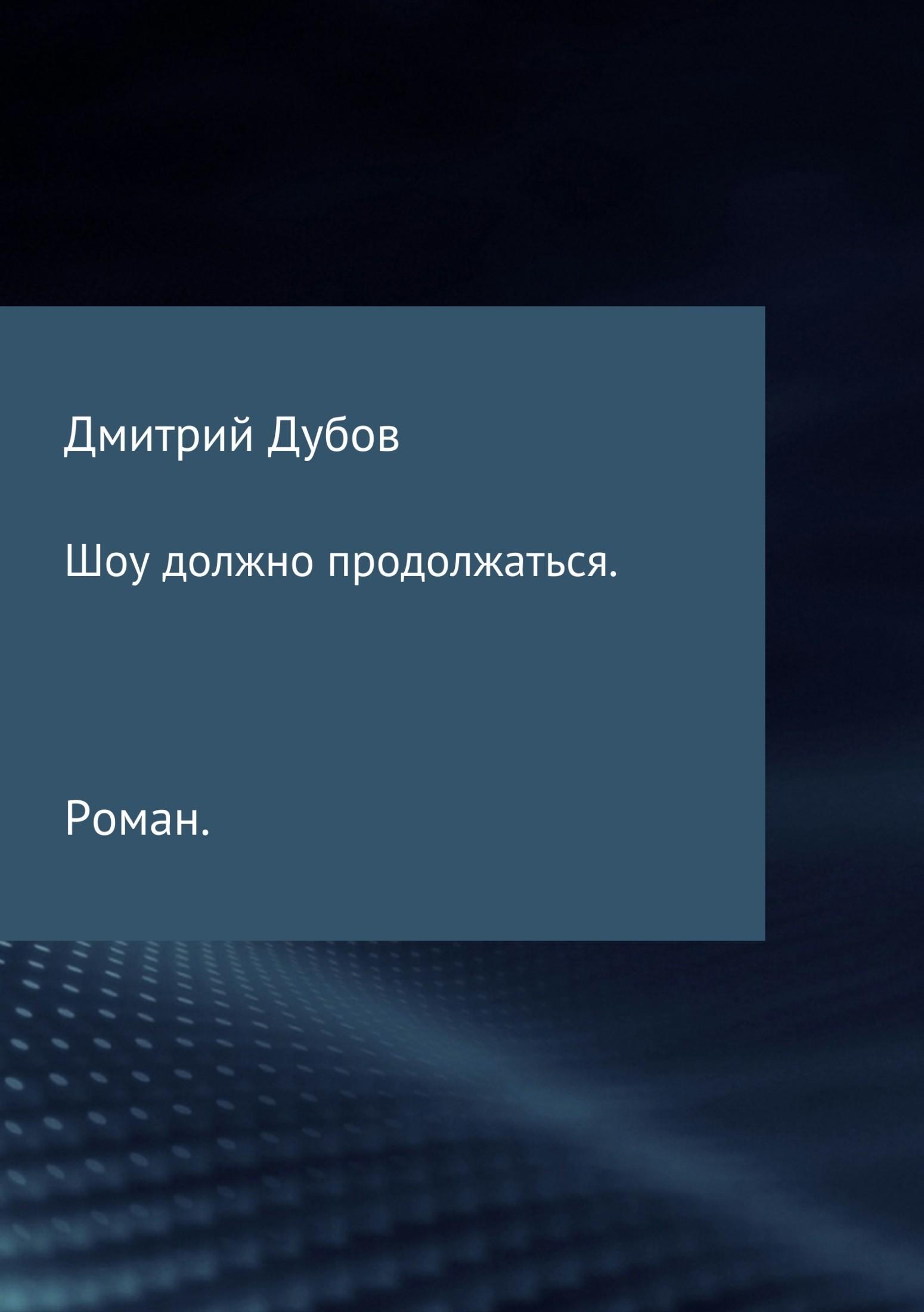 Дмитрий Валерьевич Дубов Шоу должно продолжаться шоу уродов господина араси