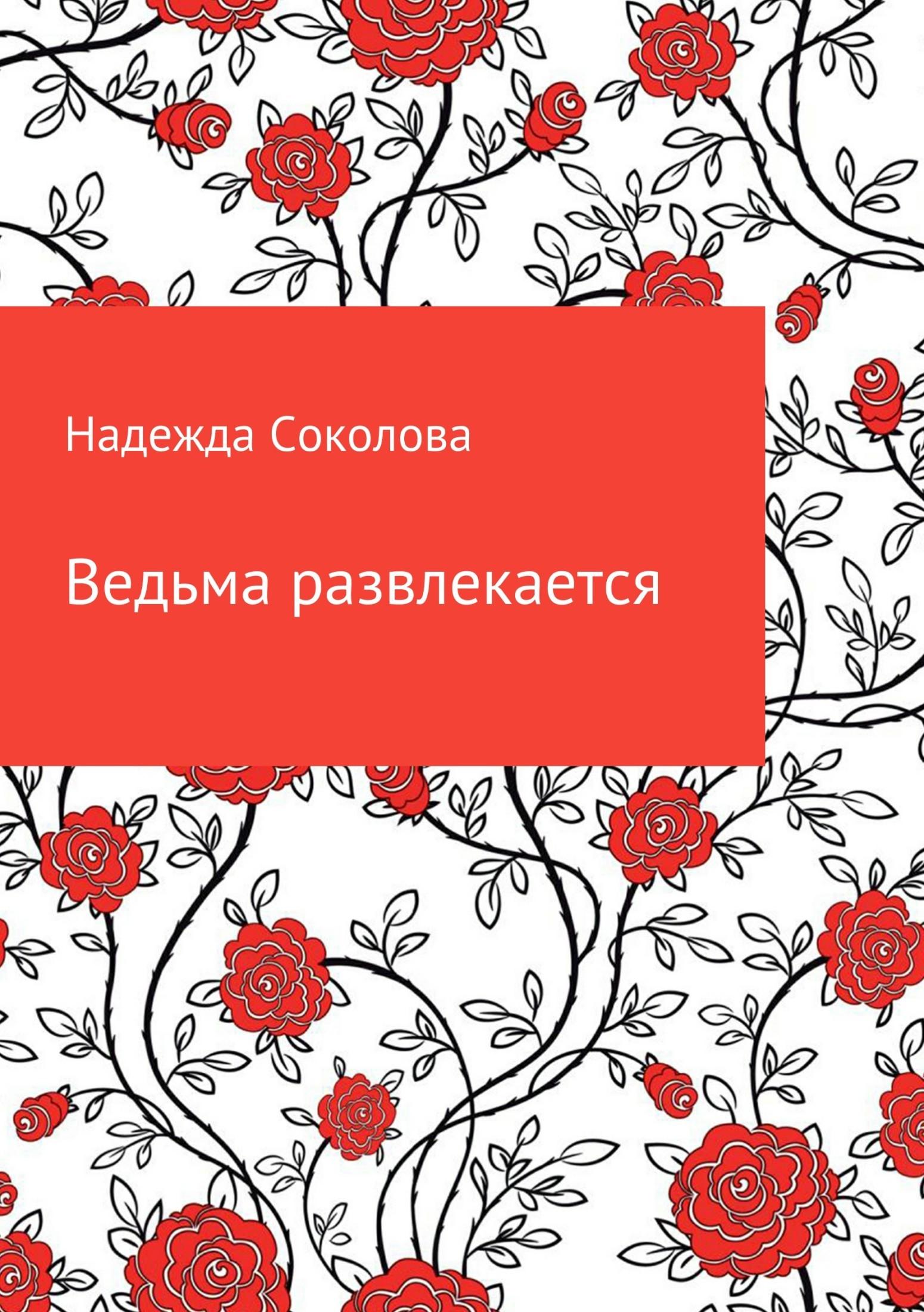 Надежда Игоревна Соколова бесплатно