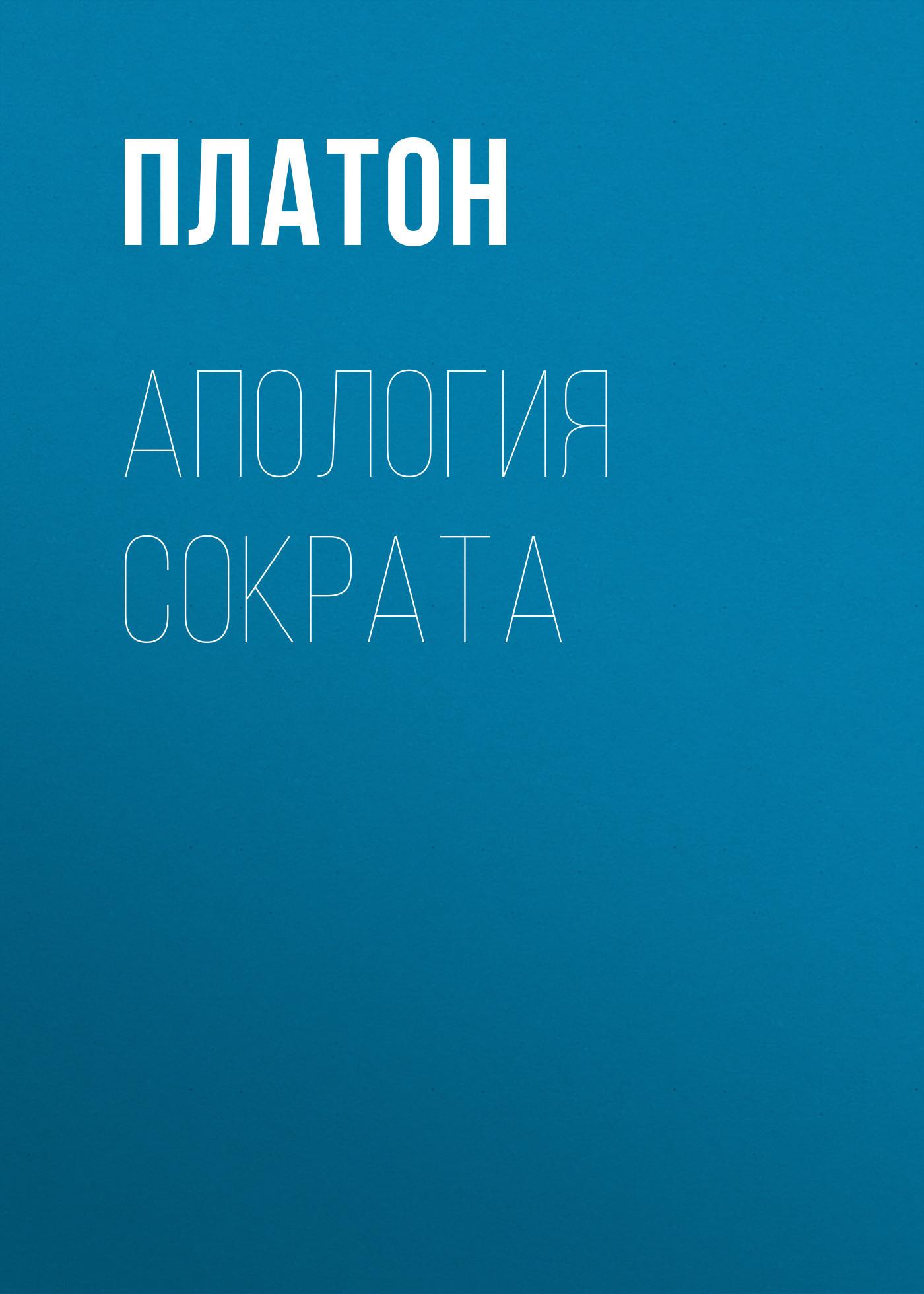 Платон - Апология Сократа