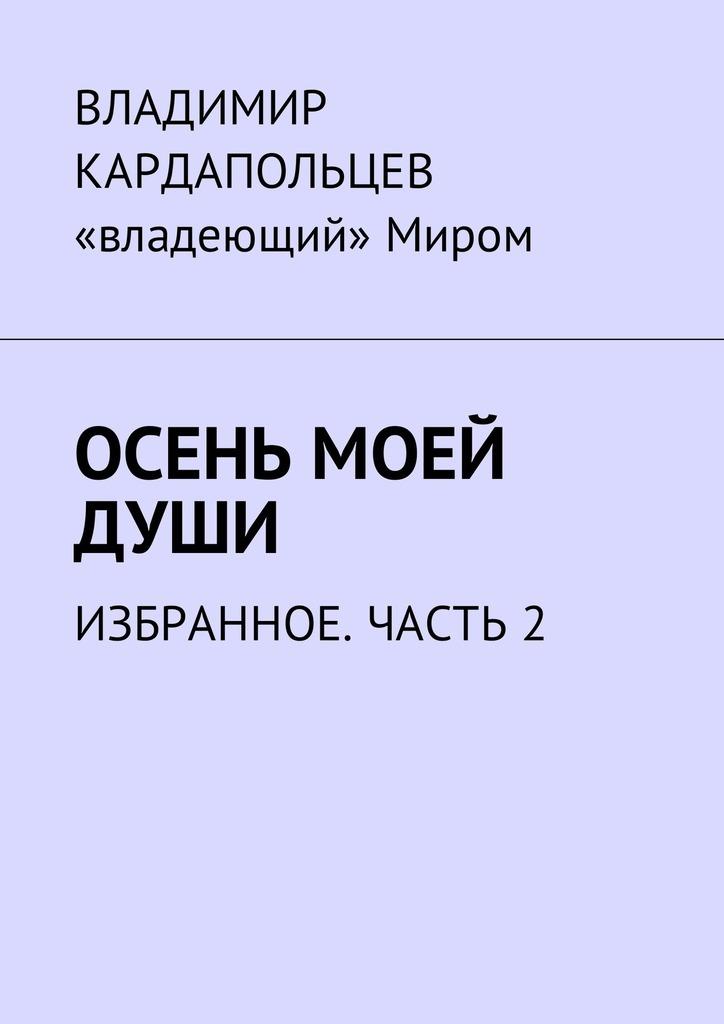 Владимир Кардапольцев Осень моей души. Избранное. Часть 2 илья зинин избранное для сердца идуши…