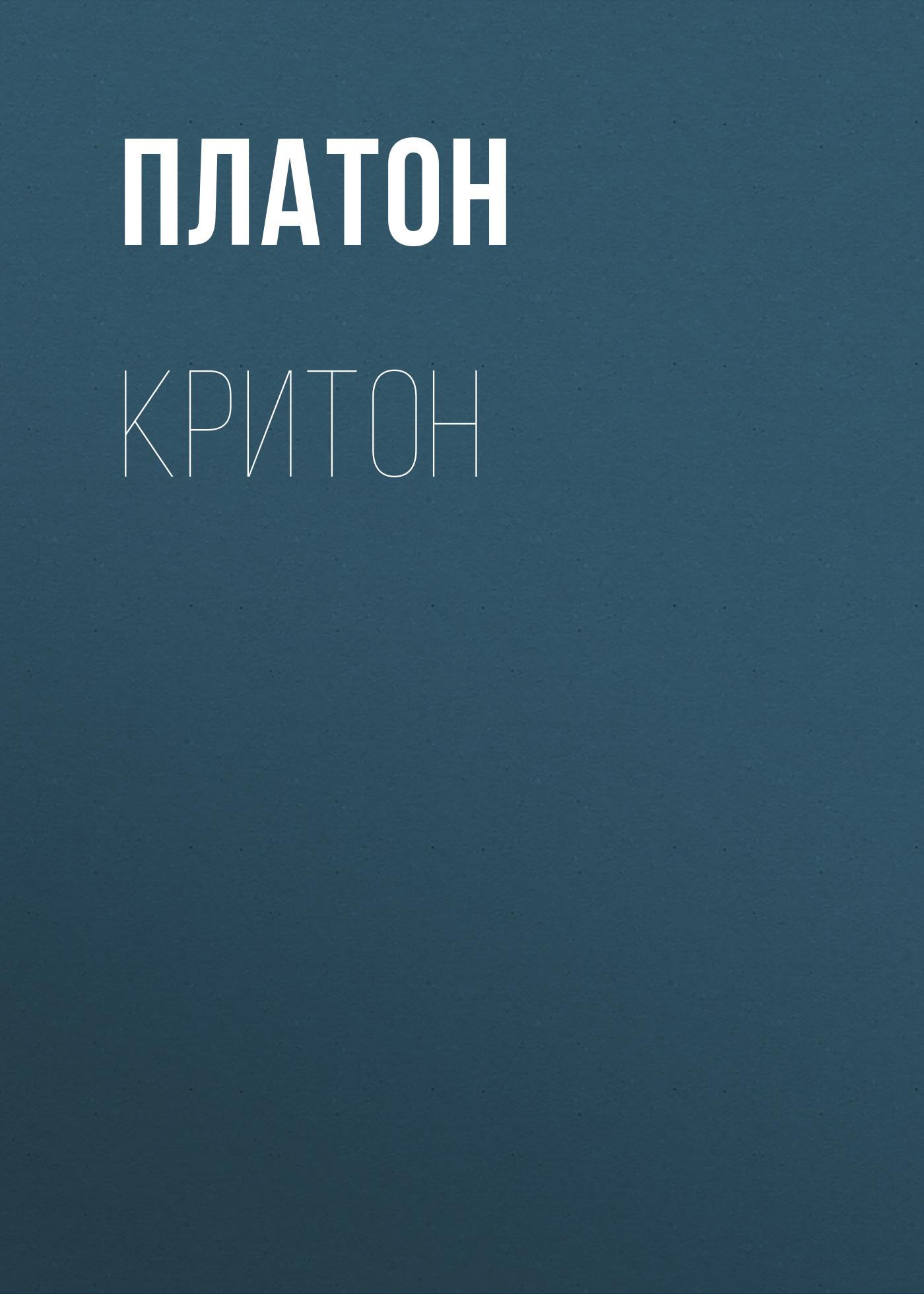 Платон Критон критон титан где можно купить