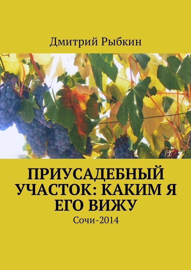 Дмитрий Львович Рыбкин бесплатно