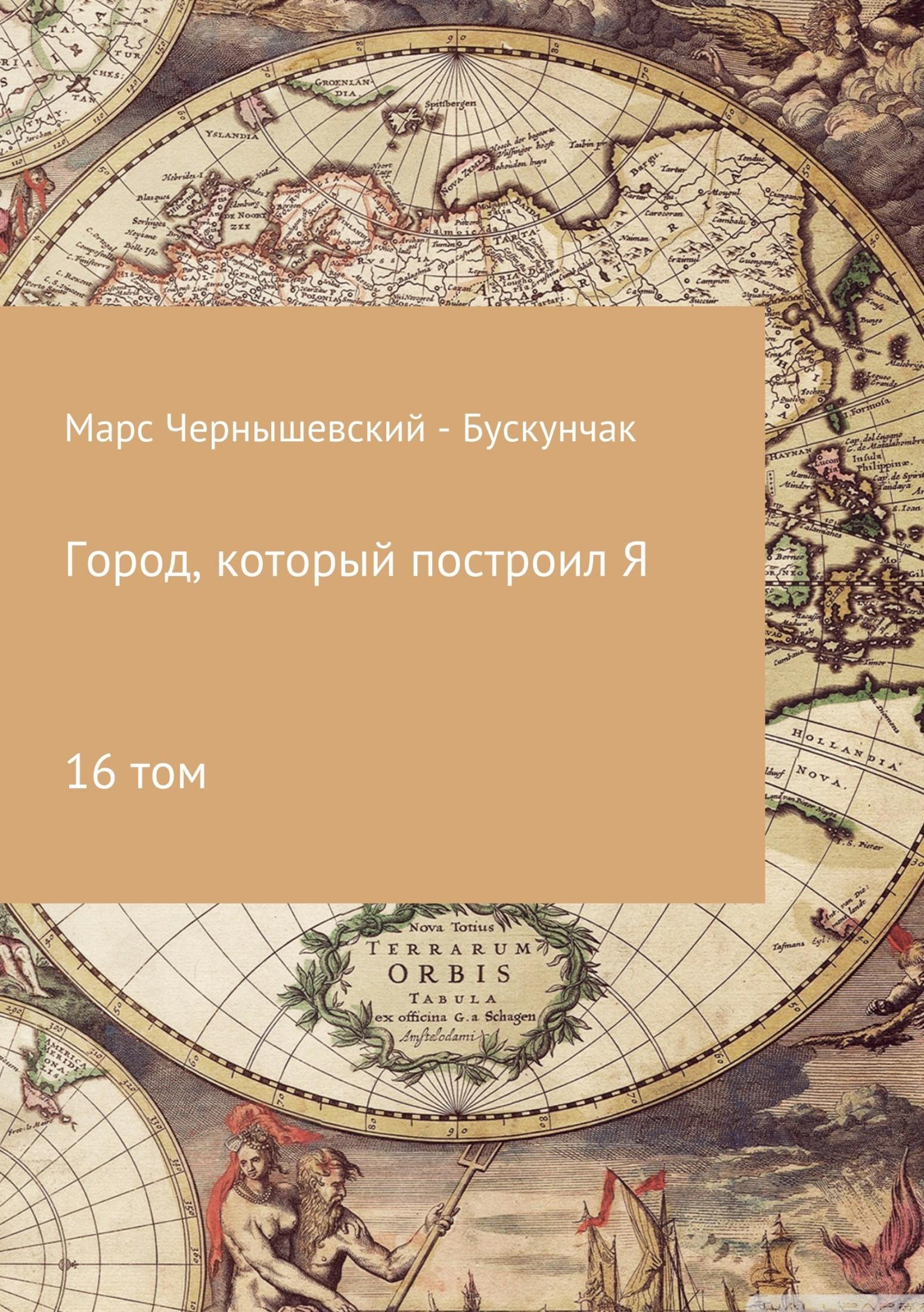 Марс Чернышевский – Бускунчак. Город, который построил Я. Сборник. Том 16