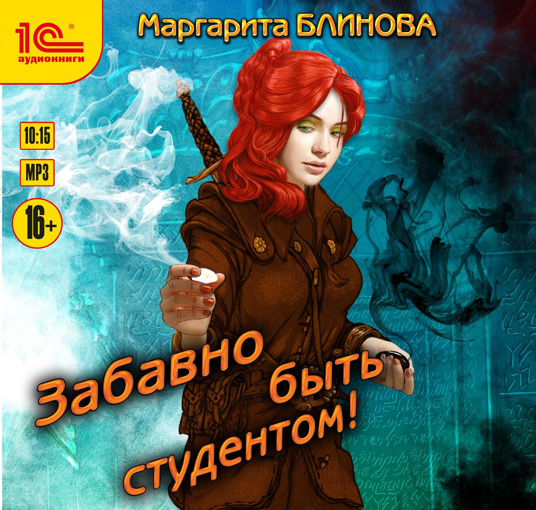 Маргарита Блинова. Забавно быть студентом