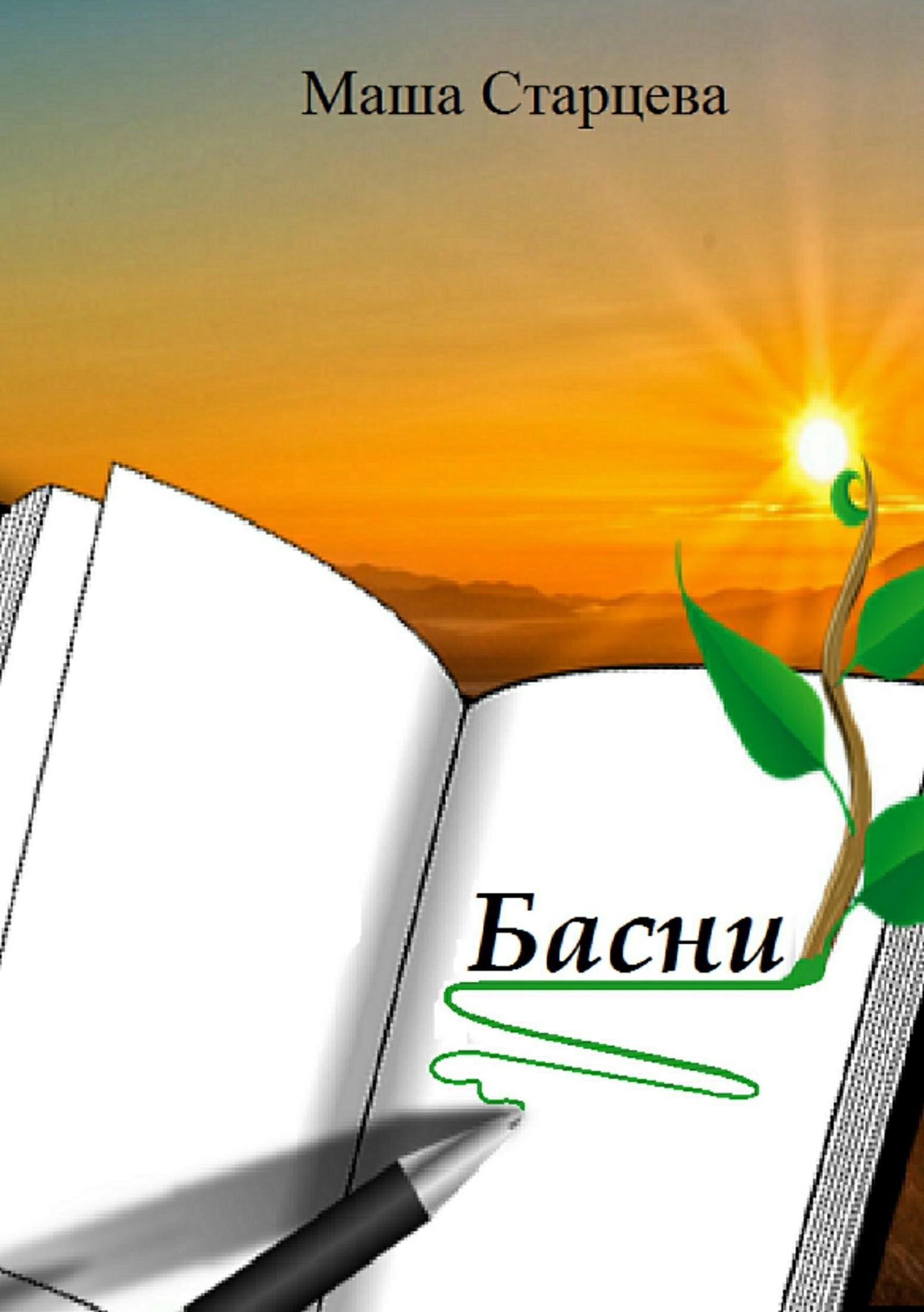 Маша Старцева - Басни