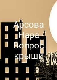 Нара Арсова - Вопрос крыши