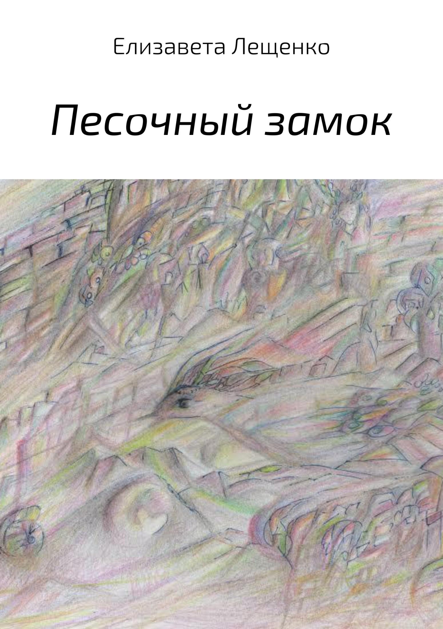 Елизавета Лещенко. Песочный замок. Сборник