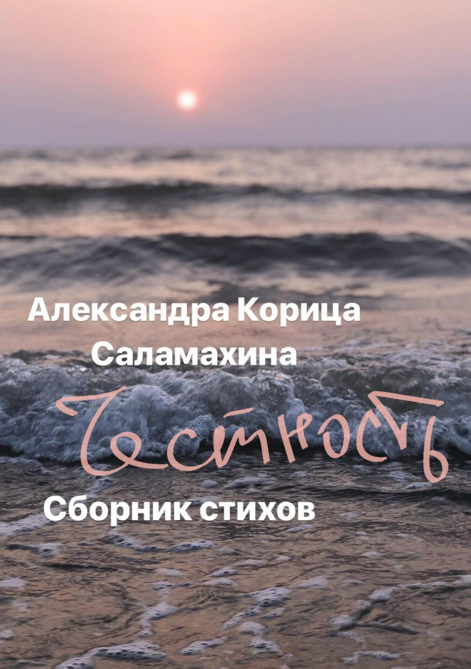 Александра Корица Саламахина Честность. Сборник стихотворений