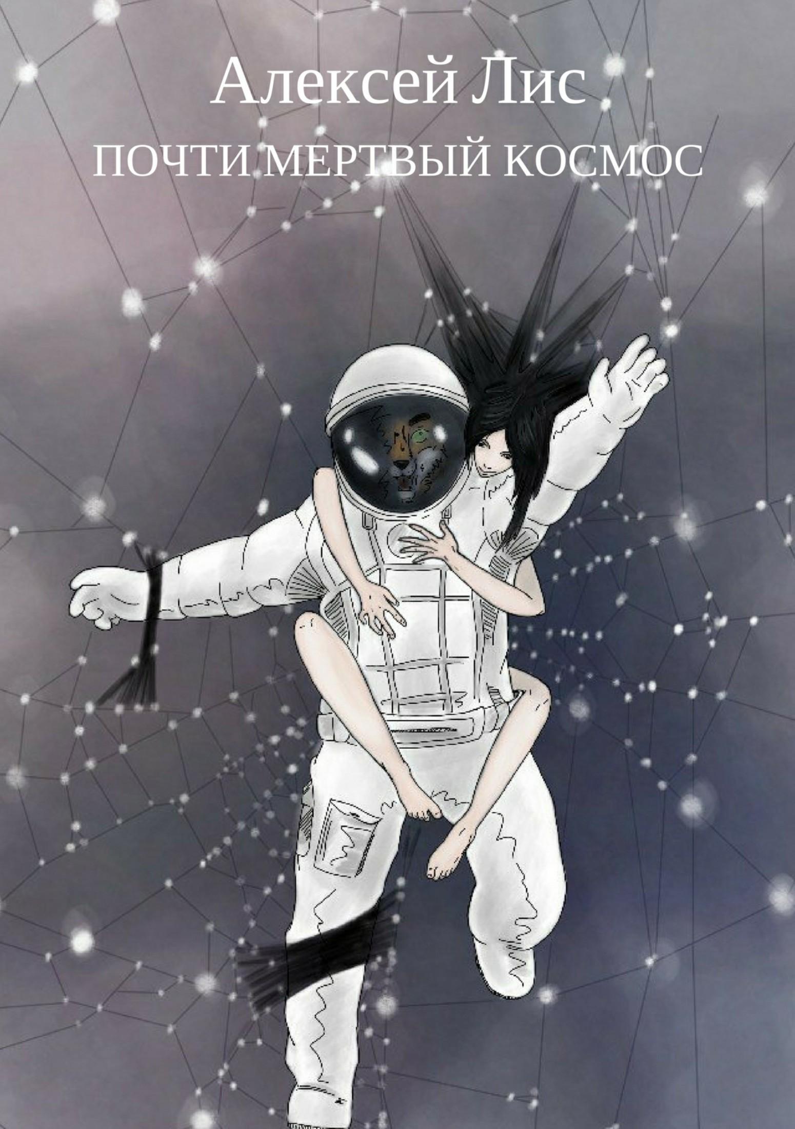 Почти мертвый космос