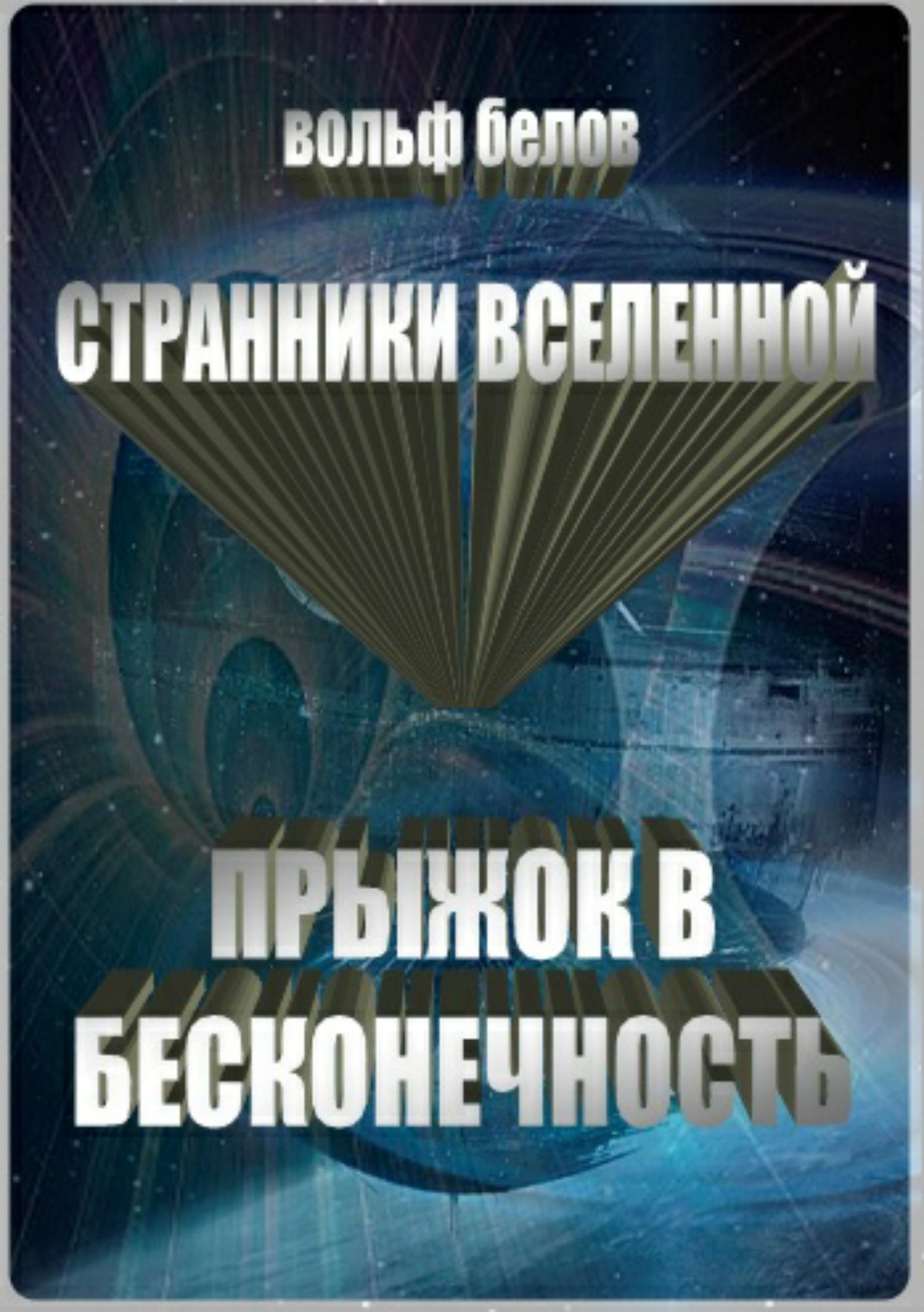 Вольф Белов - Странники вселенной. Прыжок в бесконечность