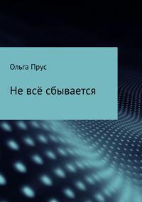 Ольга Прус - Не всё сбывается