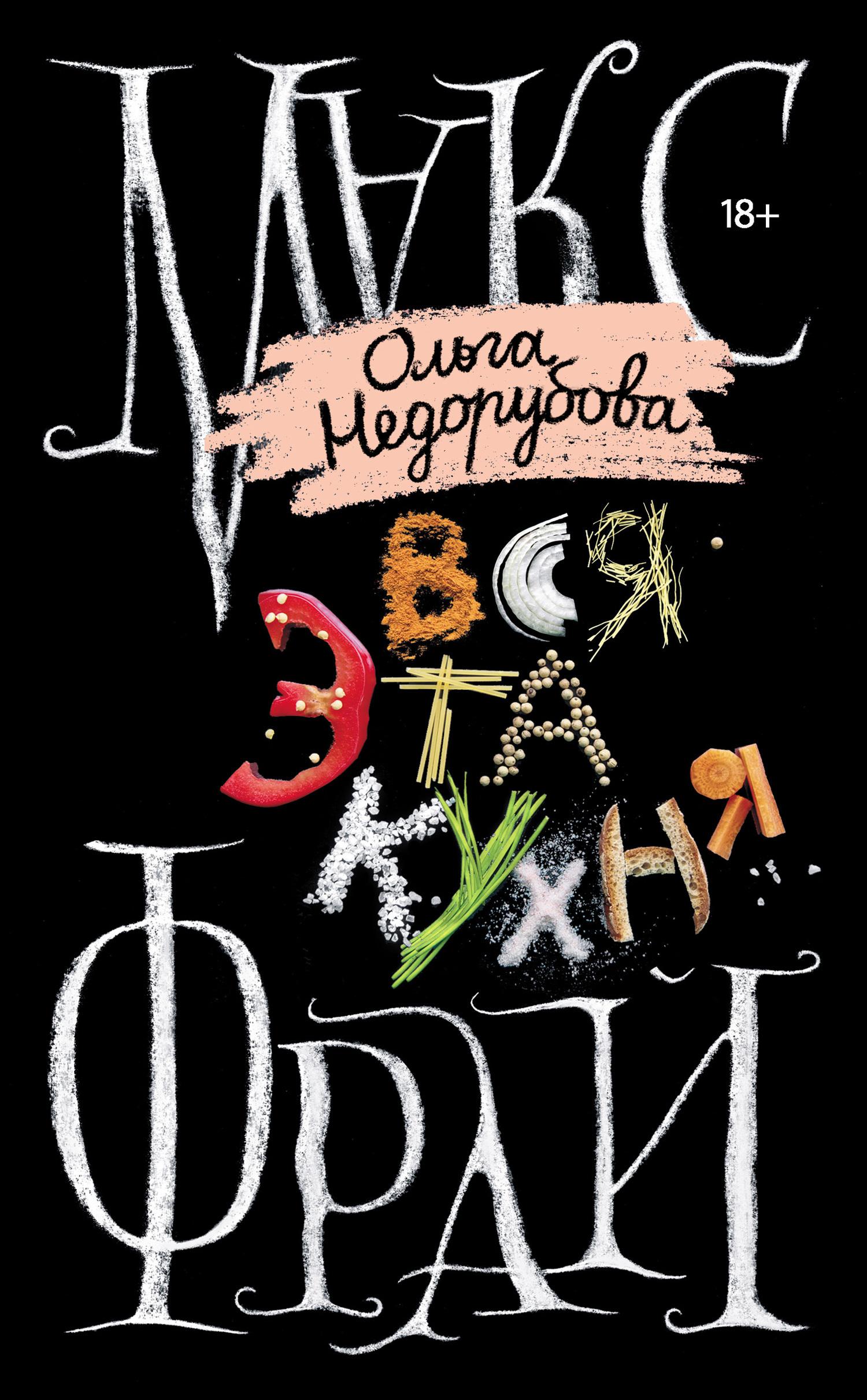 Макс Фрай, Ольга Недорубова - Вся эта кухня