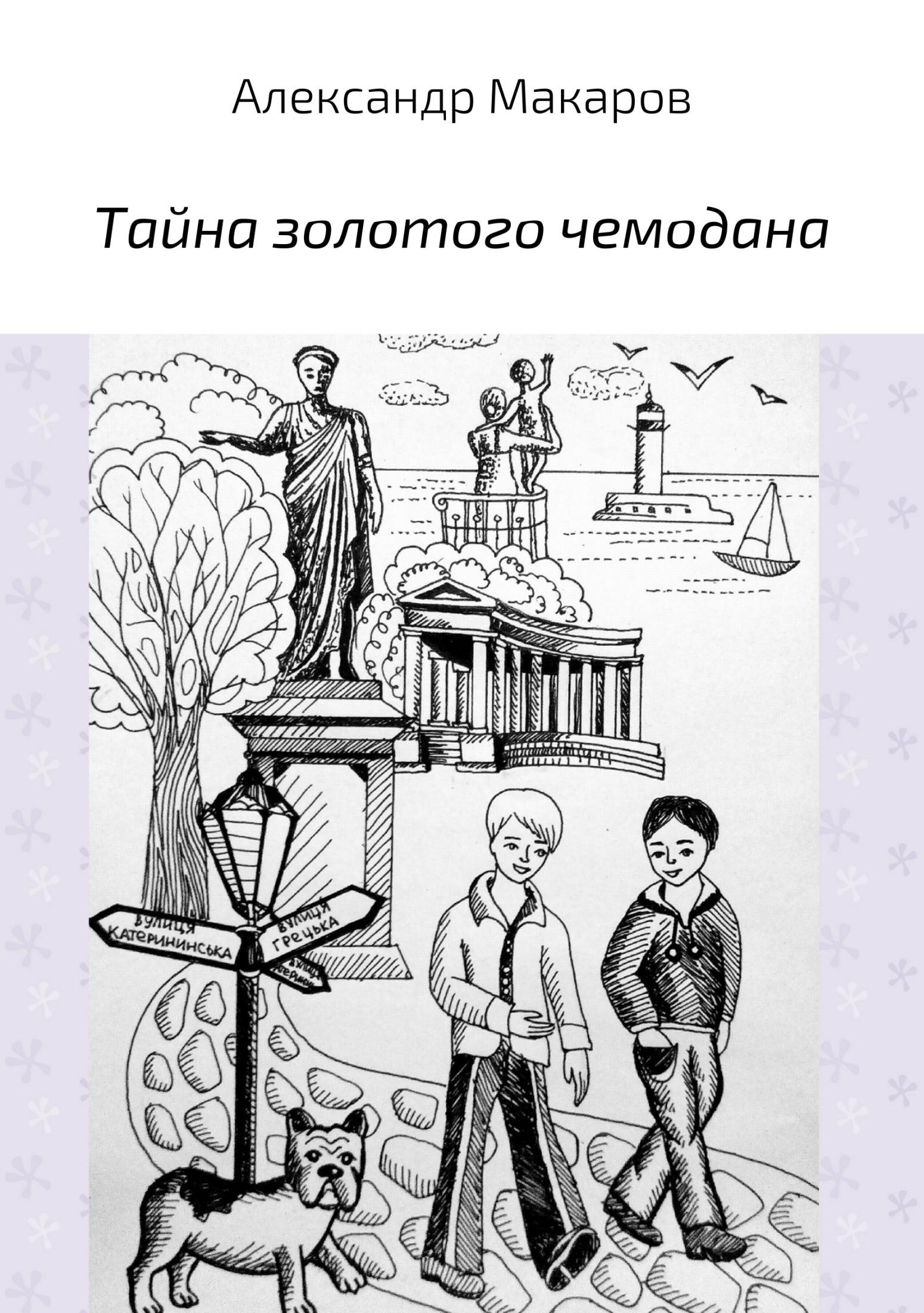 Александр Владимирович Макаров Тайна золотого чемодана