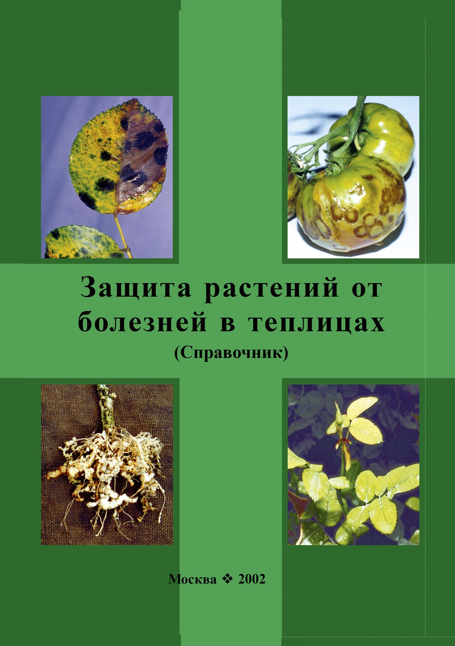 Ю. М. Стройков Защита растений от болезней в теплицах. Справочник защита растений