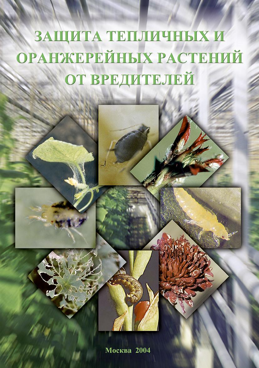 Коллектив авторов Защита тепличных и оранжерейных растений от вредителей защита растений