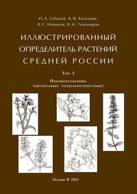 В. С. Новиков - Иллюстрированный определитель растений Средней России. Том 3. Покрытосеменные (двудольные: раздельнолепестные)