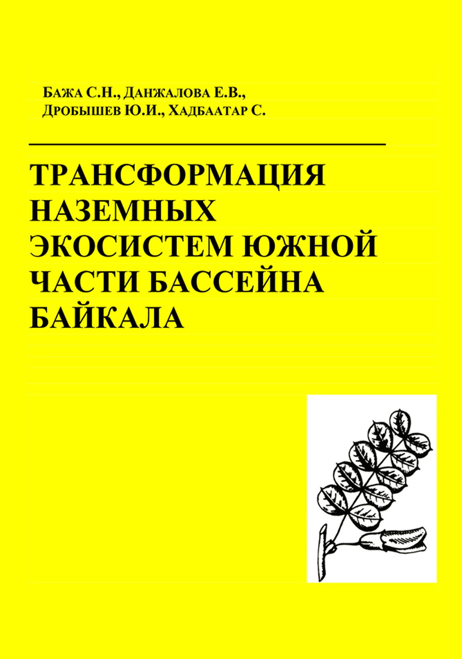 С. Н. Бажа Трансформация наземных экосистем южной части бассейна Байкала влияние нефти на наземные экосистемы от деградации к восстановлению