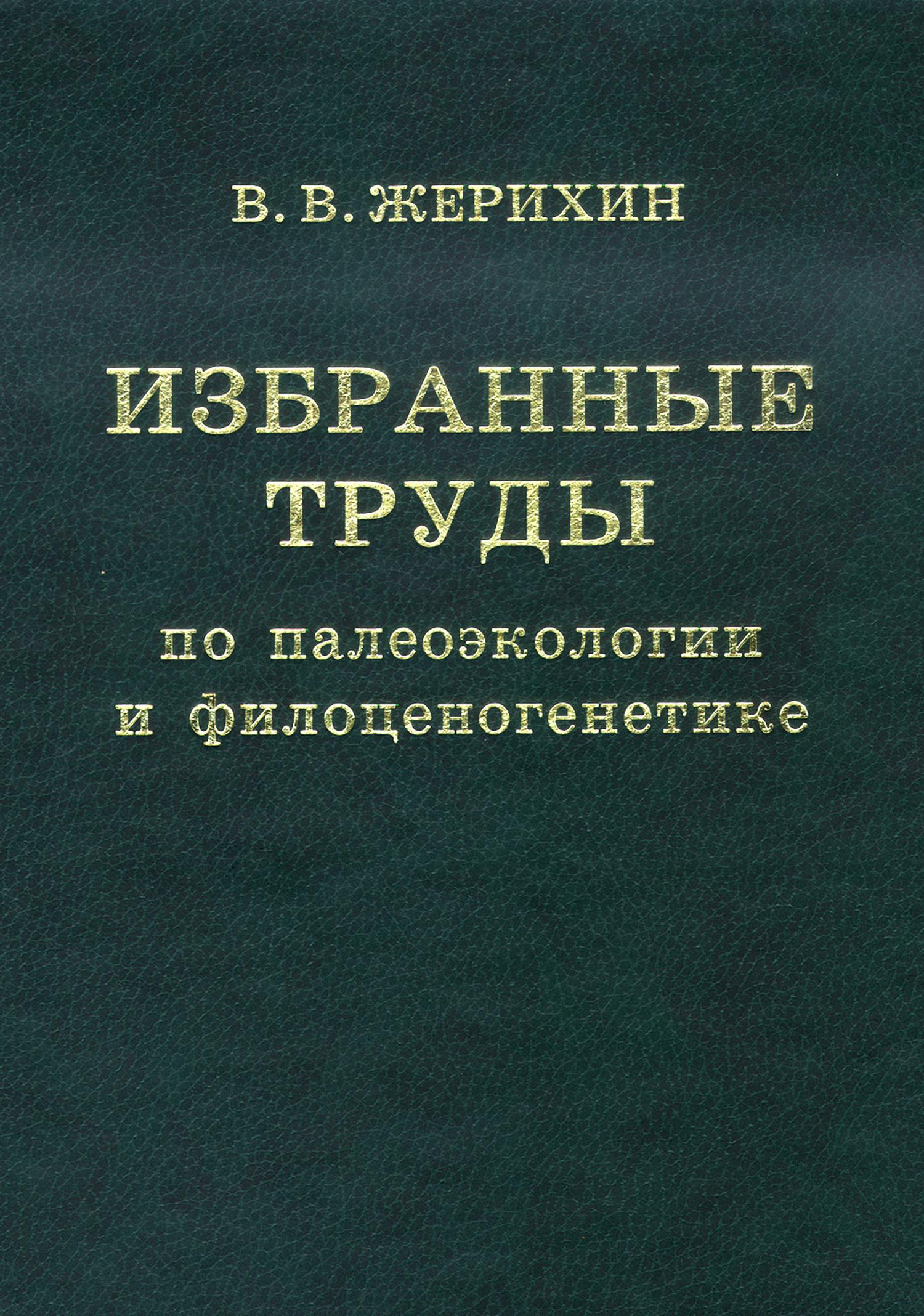 Владимир Жерихин бесплатно
