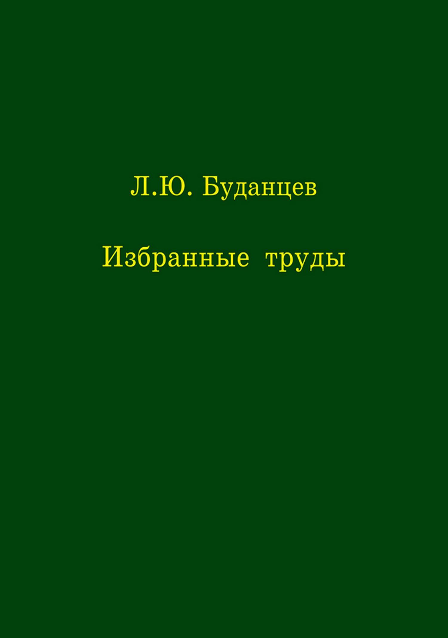 Л. Ю. Буданцев. Избранные труды