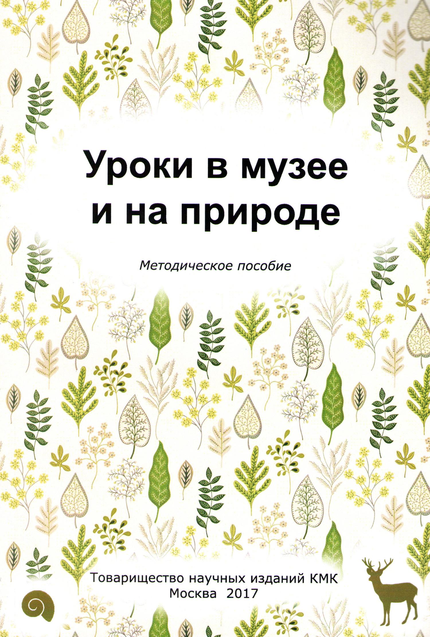 Л. В. Попова бесплатно