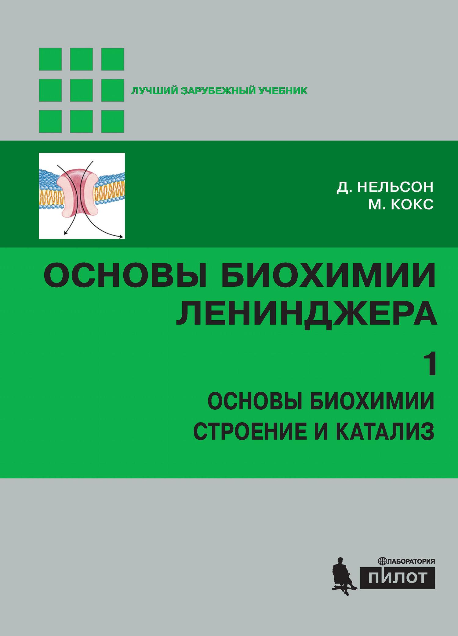 Майкл Кокс Основы биохимии Ленинджера. Том 1. Основы биохимии, строение и катализ цены онлайн
